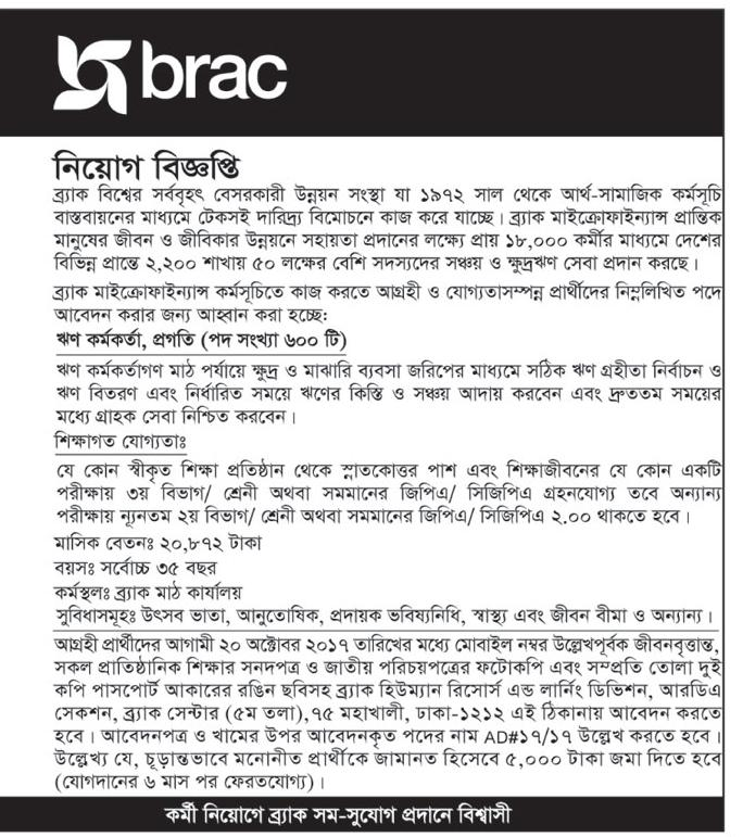 BRAC Huge Job Opportunity 2017