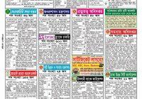 Weekly Job Newspaper 13th October 2017 Chakrir Dak
