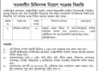 Bangladesh Post Office Job Circular 2017 Govt Jobs