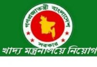 Ministry OF Food Job Opportunity 2018 www.mofood.gov.bd