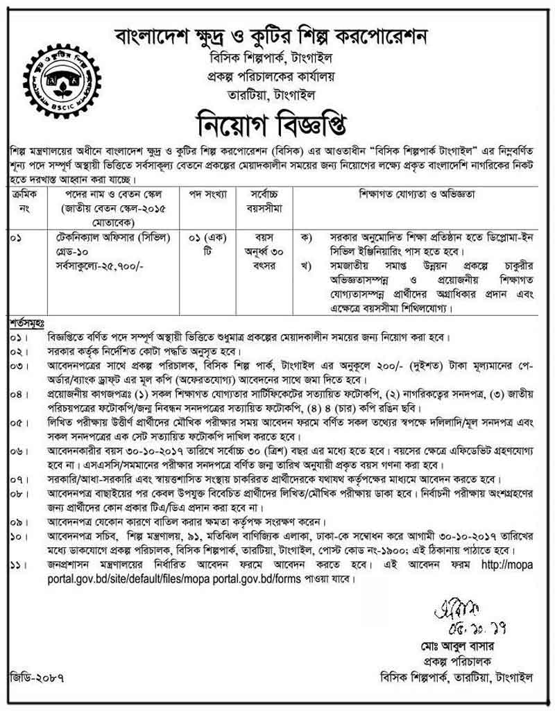 Bangladesh Khudra Shilpa Corporation Job Circular 2017