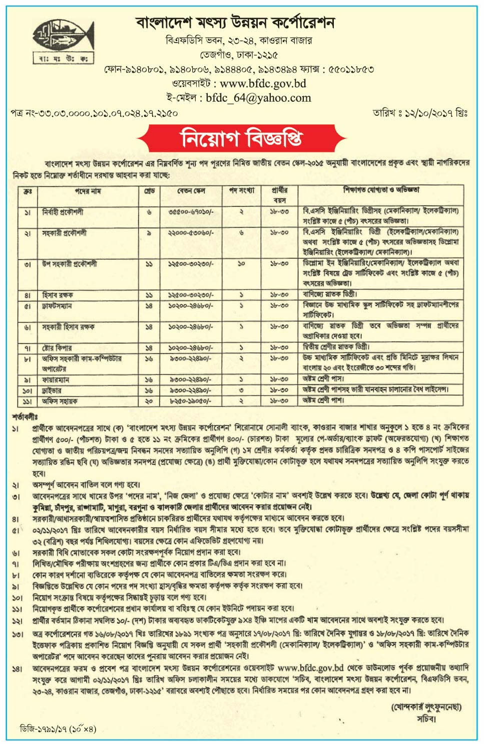 Bangladesh Fisheries Development Corporation Job Opportunity 2017