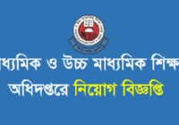 Directorate of Secondary and Higher Education Job Circular 2017 www.dshe.gov.bd
