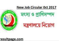 Bangladesh Fisheries Development Corporation Job Circular 2019