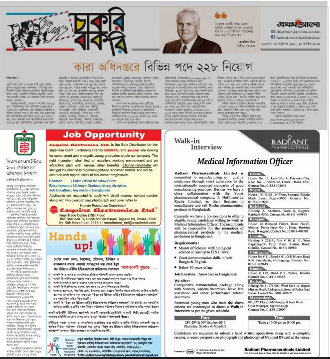 Prothom Alo Weekly Job Newspaper 27th October 2017