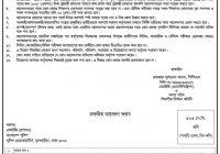 Bangladesh Police New Job Opportunity 2017 www.police.gov.bd