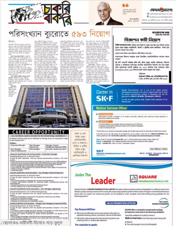 Prothom Alo Weekly Job Newspaper 13th October 2017