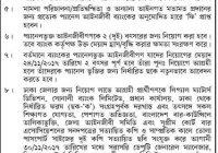 Sonali Bank Huge Job Opportunity 2017 www.sonalibank.com.bd