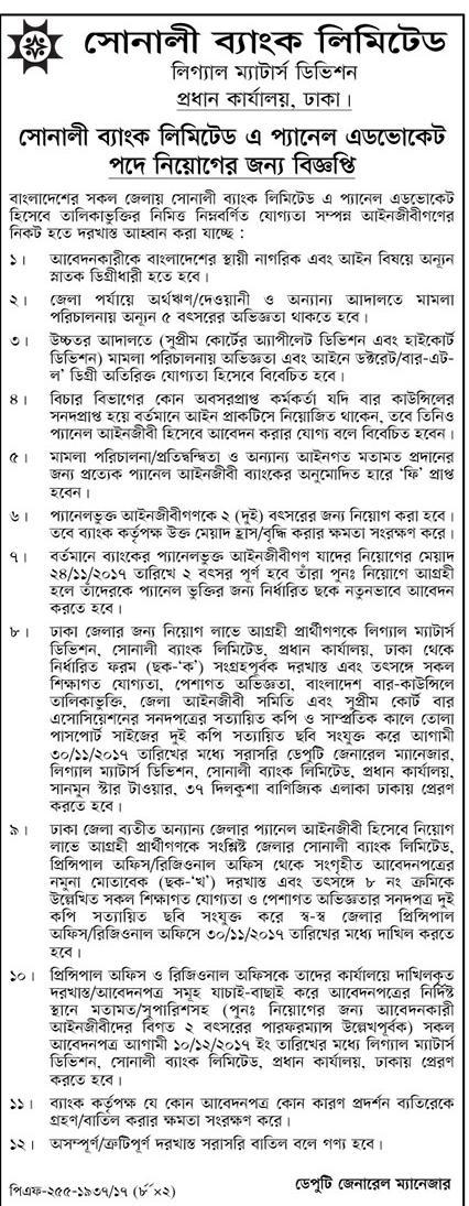 Sonali Bank Huge Job Opportunity 2017