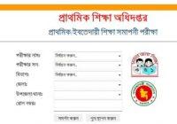 PSC Result 2017 www.dperesult.teletalk.com.bd