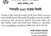 Sonali Bank Scholarship Notice 2017 www.sonalibank.com.bd