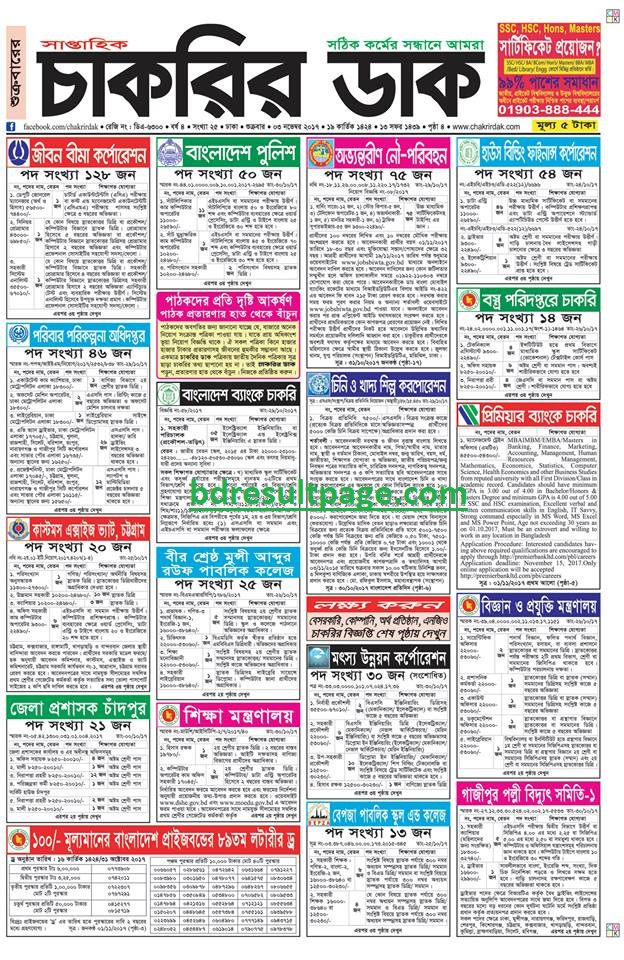 Weekly Job Newspaper 3rd November 2017