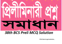 40th BCS MCQ Question Solution 2019