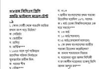 38th BCS Final Result 2019 www.bpsc.gov.bd