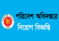 Department Of Environment Job Circular 2018 www.doe.gov.bd