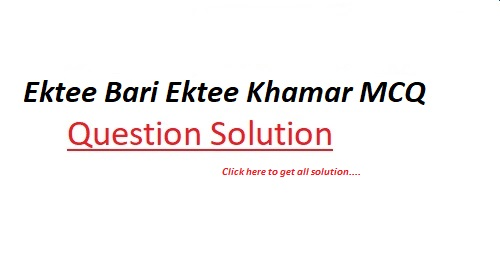 Ektee Bari Ektee Khamar Job Exam MCQ Question Solution