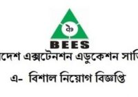 Bangladesh Extension Education Services (BEES) Job Circular 2018