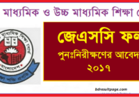 JSC Rescrutiny Application 2017 | JSC Board Challenge Process & Results