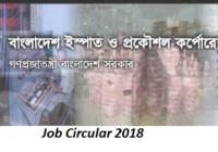 Bangladesh Steel & Engineering Corporation BSEC Job Circular 2018 www.bsec.gov.bd