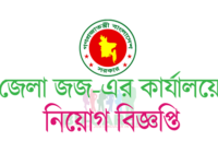 District Judge's Office Job Circular 2018