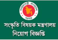 Ministry of Cultural Affairs Job Circular 2018 www.mopa.gov.bd