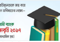 Islami Bank Scholarship Notice For SSC Batch 2017