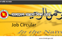 Bangladesh Madrasah Education Board Job Circular 2018 www.bmeb.gov.bd