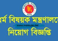 Ministry Of Religious Affairs Job Circular 2019 www.mora.gov.bd