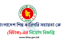 BITAC Job Circular 2019 Exam Admit Card and Results www.bitac.gov.bd
