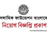 Bangladesh Islamic Foundation Job Circular 2018 www.islamicfoundation.gov.bd