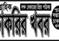 Weekly Job Newspaper 2019 Chakrir Khobor Potrika