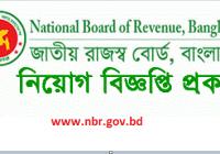 National Board of Revenue NBR Job Circular 2018 www.nbr.gov.bd