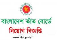 Bangladesh Handloom Board Job Circular 2020 www.bhb.gov.bd