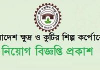 Bangladesh Small and Cottage Industries Corporation BSCIC Job Circular 2019