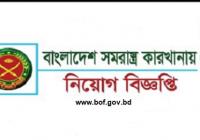 Bangladesh Ordnance Factories BOF Job Circular 2018 www.bof.gov.bd
