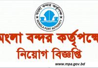 Mongla Port Authority Job MPA Circular 2019 www.mpa.gov.bd