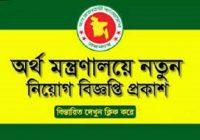 Ministry of Finance Job Circular 2019 www.mof.gov.bd