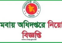 Department of Cooperatives Job Circular 2018 www.coop.gov.bd