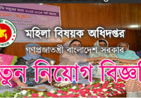 Department of Women Affairs DWA Job Circular 2019 www.dwa.gov.bd