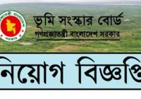 Land Reforms Board Job Circular 2018 www.lrb.gov.bd