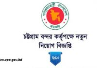 Chittagong Port Authority Job Circular 2020 www.cpa.gov.bd