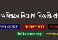 Department of Textiles DOT Job Circular 2019 www.dot.gov.bd