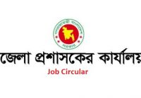 District Commissioner Office Job Circular 2019