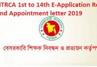 NTRCA 1st to 14th E-Application Result 2019 | Recommendation Letter For Appointment 2019