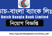Dutch Bangla Bank Limited Job Circular 2019 app.dutchbanglabank.com