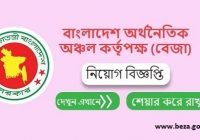Bangladesh Economic Zones Authority BEZA Job Circular 2019