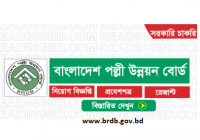 Bangladesh Rural Development Board BRDB Job Circular 2019