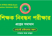 16th NTRCA MCQ Exam Question Solution 2019 School & College Level