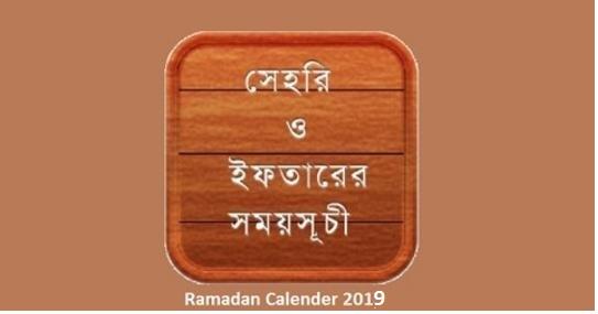 Islamic Foundation Job Circular 2019 – Wonderful Image Gallery