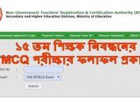 16th NTRCA MCQ Result 2019 www.ntrca.teletalk.com.bd